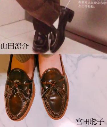 山田涼介と宮田聡子のローファーが似ている画像