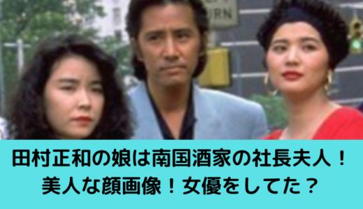 田村正和の娘は南国酒家の社長夫人!美人な顔画像!女優をしてた?