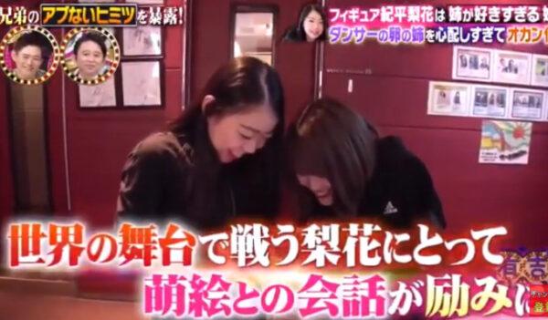 紀平梨花が姉萌絵と話す会話が励みになると言っているところ