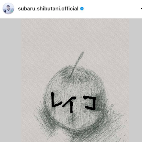 渋谷すばるが描いた林檎にレイコの文字