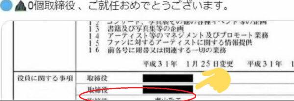 渋谷すばるの会社の戸籍謄本らしきものに青山玲子の文字