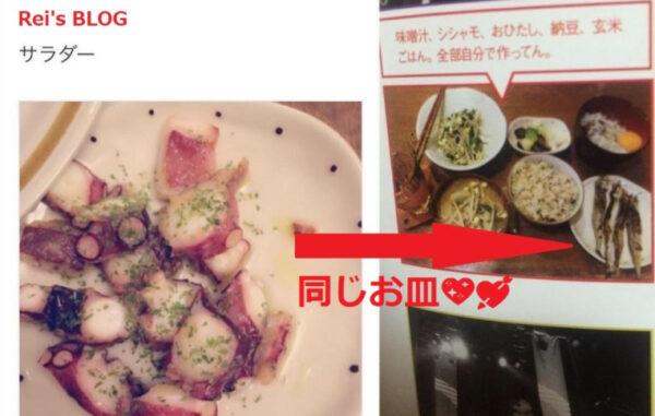 渋谷すばると青山玲子が同じお皿を使っていた疑惑
