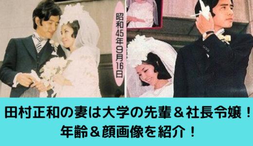 田村正和と和枝さん