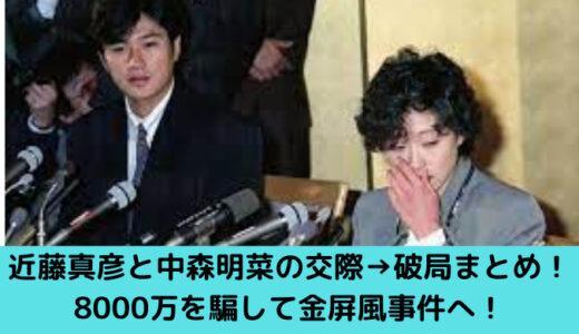 近藤真彦と中森明菜の交際→破局まとめ!8000万を騙して金屏風事件へ!