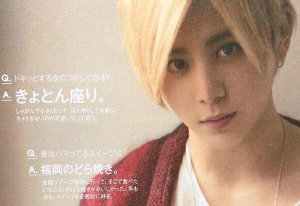 山田涼介がどら焼きが好きと雑誌で答えているところ