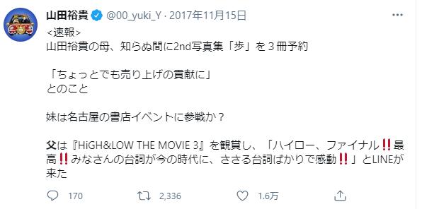 山田裕貴のツイート