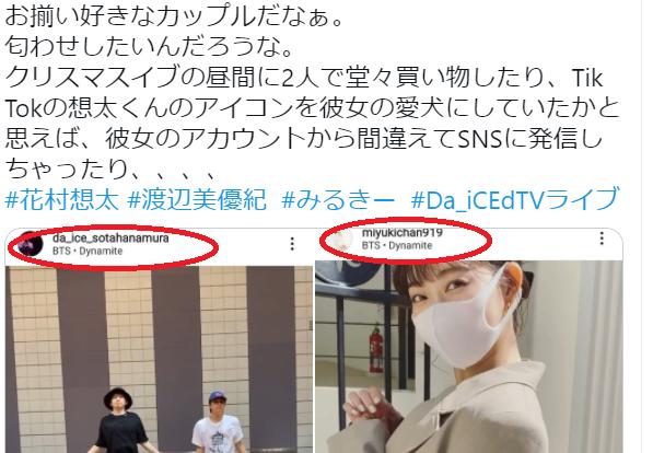 渡辺美優紀と花村想太のインスタ