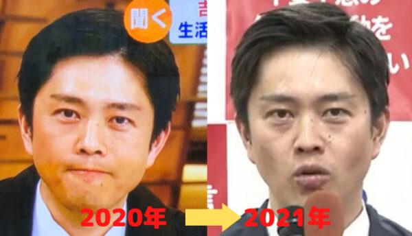 2020年と2021年吉村知事の目のクマの比較画像