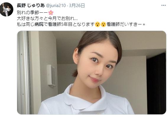 長野じゅりあは看護師5年目のツイート