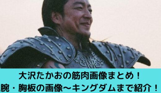 大沢たかおの筋肉画像まとめ!腕・胸板~キングダム王騎まで紹介!