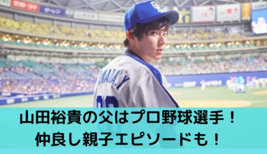 山田裕貴の父はプロ野球選手!仲良し親子エピソードも!