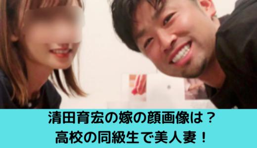 清田育宏の嫁の顔画像は?高校の同級生で美人妻!3度目の不倫で離婚か?