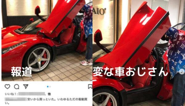 松浦勝人の裏アカ画像と変な車おじさんのインスタ画像が一致