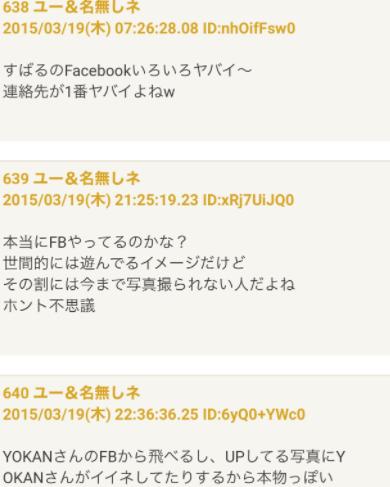 渋谷すばるのフェイズブックに青山玲子の文字と5月8日に付き合いだしたと掲示板に書かれる
