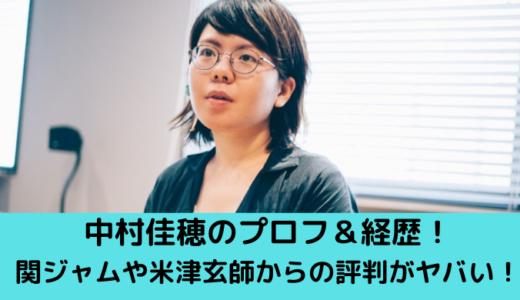 中村佳穂のプロフ&経歴!関ジャムや米津玄師からの評判がヤバい!