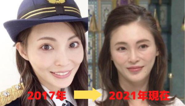 2017年と2021年の押切もえの比較顔画像
