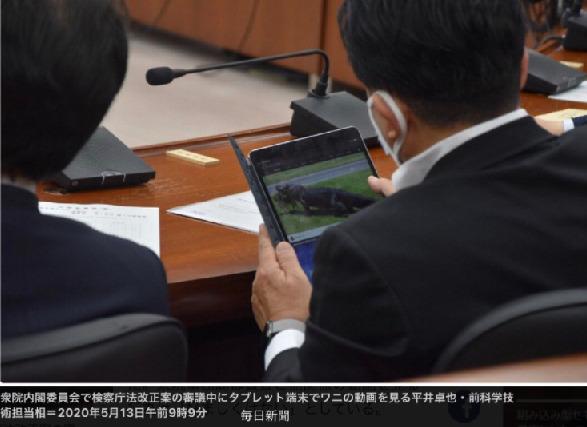 平井卓也大臣がワニ動画を見ているところ