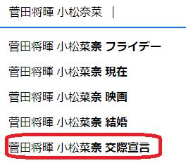 菅田将暉と小松奈菜のサジェストに交際宣言と出てくる