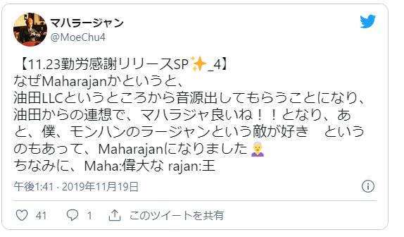 マハラージャンの名前の由来ツイート