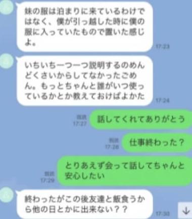 小林廣輝が女性に送ったLINEの画像