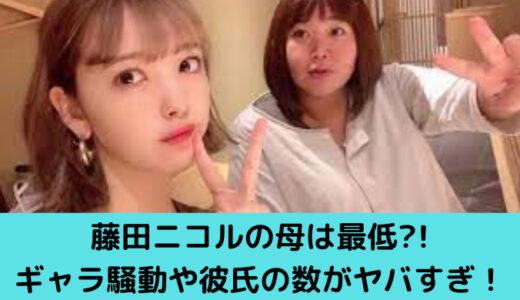 藤田ニコルの母は最低?!ギャラ騒動や彼氏の数がヤバすぎ!