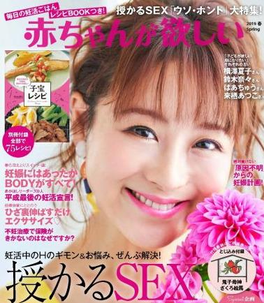 鈴木奈々の赤ちゃんが欲しい雑誌の表紙