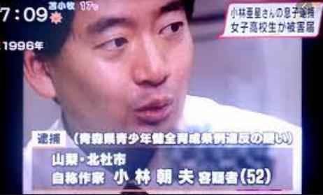 小林朝夫が逮捕された報道