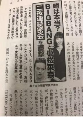 小松奈菜とジヨンの密会報道