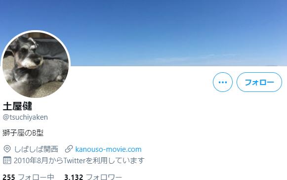 土屋健のTwitter
