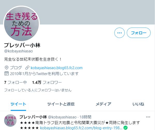 小林朝夫のTwitter