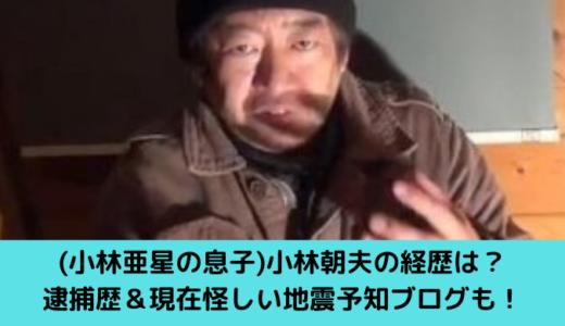 (小林亜星の息子)小林朝夫の経歴は?逮捕歴&現在怪しい地震予知ブログ運営!