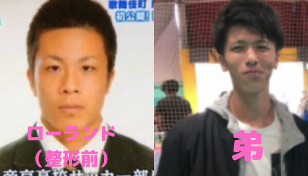 ローランド整形前と弟の顔画像