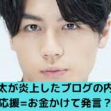 松田元太が炎上したブログの内容は?応援=お金かけて発言?