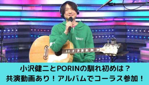 小沢健二とPORINの馴れ初めは?共演動画あり!アルバムでコーラス参加!