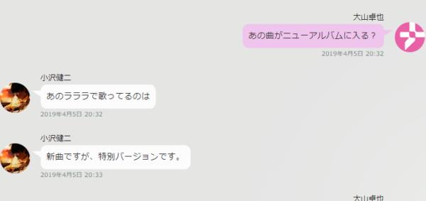 小沢健二がPORINと歌った曲を特別と言っている
