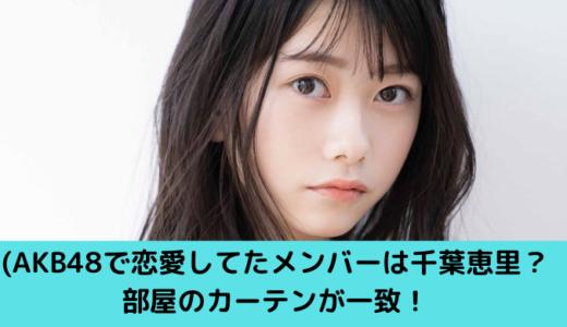 (コレコレ配信)AKB48で恋愛してたメンバーは千葉恵里?部屋のカーテンが一致!