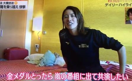 大橋悠依が金メダルをとったら番組で共演したいと言っている