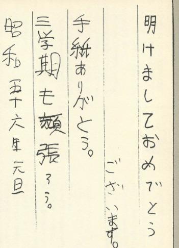 小山田圭吾がバカにしている年賀状