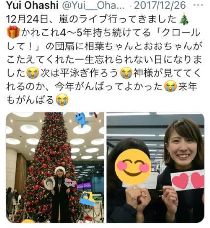 大橋悠依が嵐のコンサートに行ったときのツイート