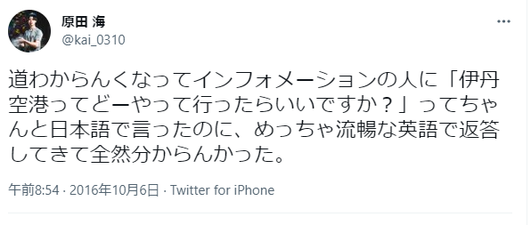 原田海が外人に間違われたというツイート