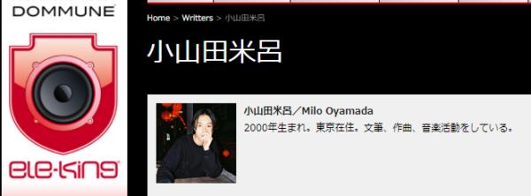 小山田米呂が執筆活動をしているe kingのサイト