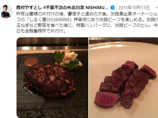 西村康稔と信子が夕食に行ったツイート