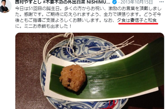 西村康稔と信子が和食を食べたとツイート