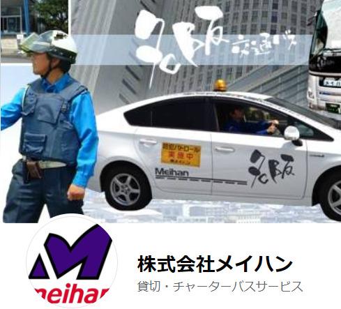 父翔さんの会社メイハンのFacebook