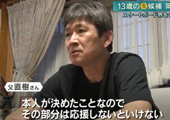 岡本碧優の父