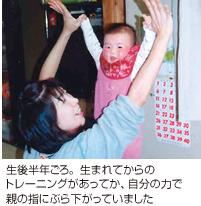 池江由紀子と瑠花子