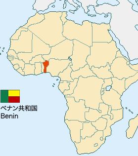 ベナン共和国