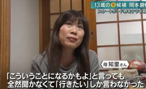 岡本碧優の母