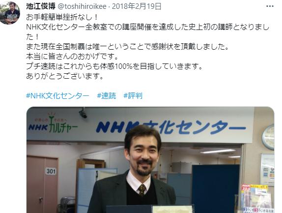 池江俊博がNHK文化センターから感謝状をもらっているところ