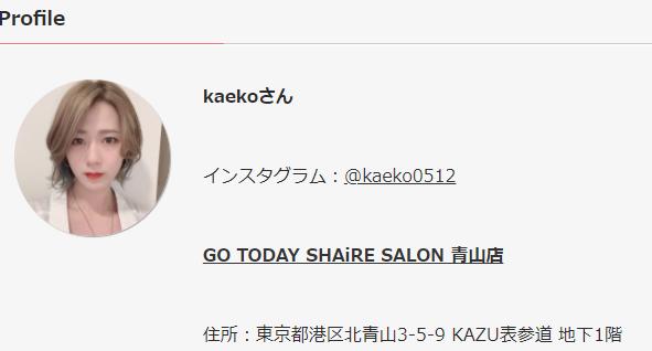渡名喜風南を担当している美容師